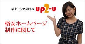 学生ビジネス団体 UP2U